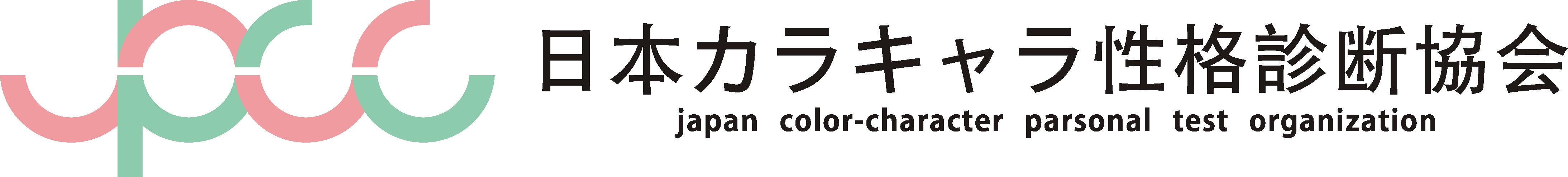 日本カラキャラ性格診断協会